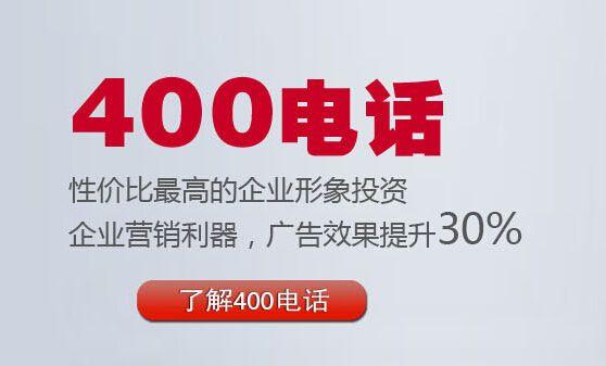 400电话申请的话多少费用(办理400电话有什么作用,怎么收费的)