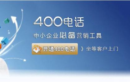 400开头的电话号码是中国网通的业务。[400电话归属地如何查询吖