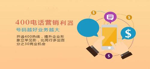 400电话如何申请广州(在广州如何申请400服务电话)