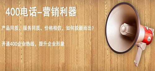 在广州办过400电话的朋友,请给点建议。[广州400服务电话申请