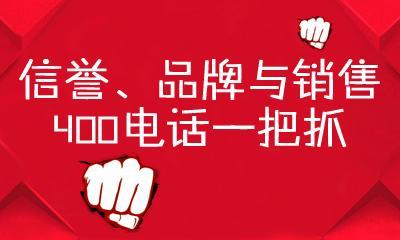 广州400服务电话申请(广州申请400服务电话收费情况怎么样)
