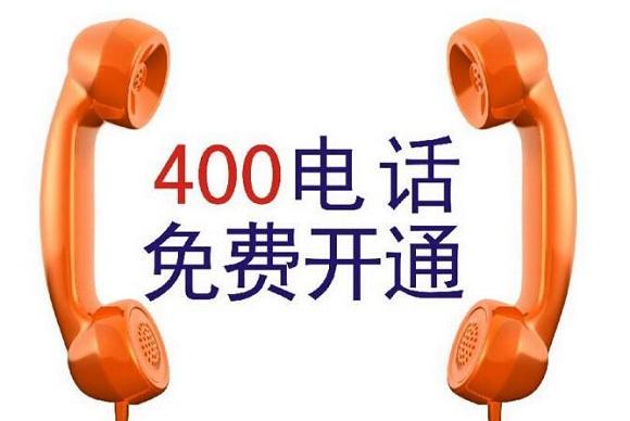 400开头是什么电话(如何申请400开头的电话)